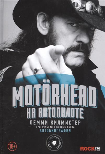 Motorhead. На автопилоте