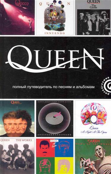 Queen Полный путеводитель по песням и альбомам