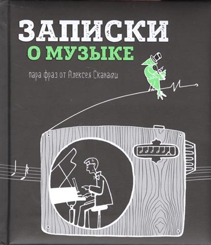 Записки о музыке: пара фраз от Алексея Сканави