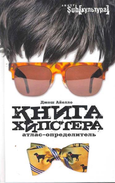 Книга хипстера Атлас-определитель