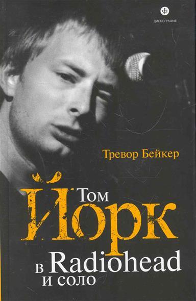 Том Йорк в Radiohead и соло