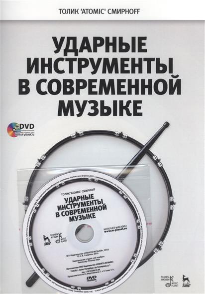 Ударные инструменты в современной музыке (+DVD)