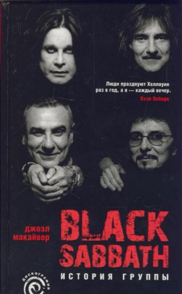 Black Sabbath История группы