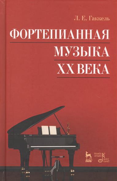 Фортепианная музыка XX века