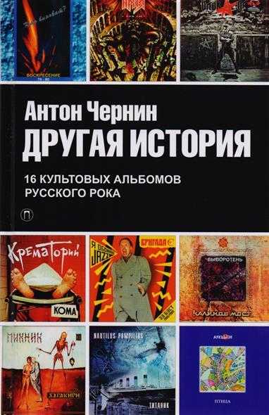 Другая история. 16 культовых альбомов русского рока. Документапьный роман