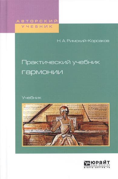 Практический учебник гармонии. Учебник