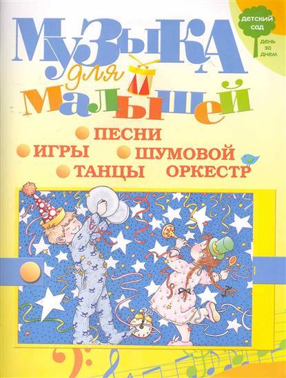 Музыка для малышей Игры песни танцы…