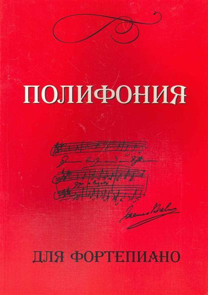 Полифония для фортепиано для уч. 6-7 кл.