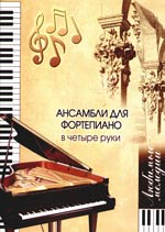 Ансамбли для фортепиано в четыре руки