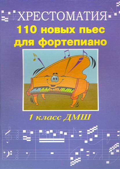 110 новых пьес для фортепиано Лучшее из хорошего 1 кл.