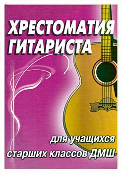Хрестоматия гитариста для уч-ся старших классов ДМШ