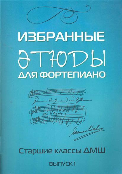Избранные этюды для фортепиано для уч. старших кл. ДМШ Вып1