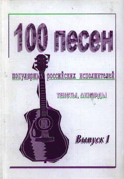 100 песен популярных рос. исполнителей Вып.1