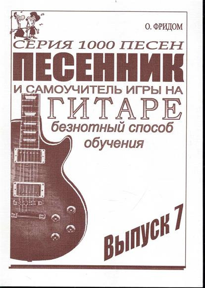Песенник и самоучитель игры на гитаре Вып.7