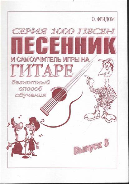 Песенник и самоучитель игры на гитаре Вып.5