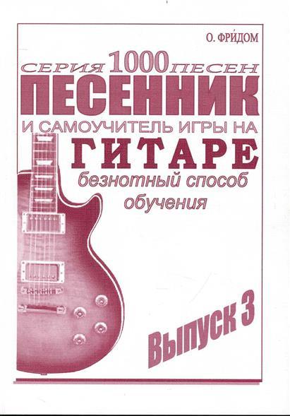 Песенник и самоучитель игры на гитаре Вып.3