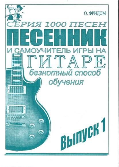 Песенник и самоучитель игры на гитаре Вып.1