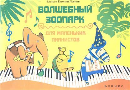 Волшебный зоопарк. Для маленьких пианистов. Учебно-методическое пособие