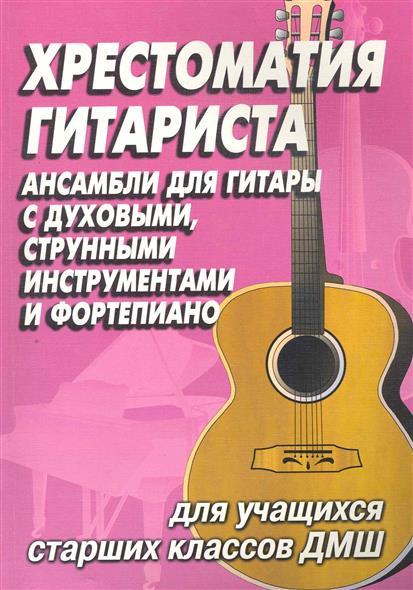 Хрестоматия гитариста Ансамбли для гитары... для уч. старших кл.