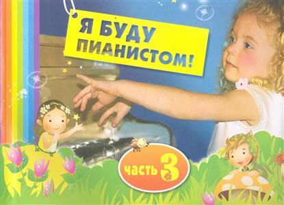 Я буду пианистом Методич. пос. для обуч. нот. грам...ч.3
