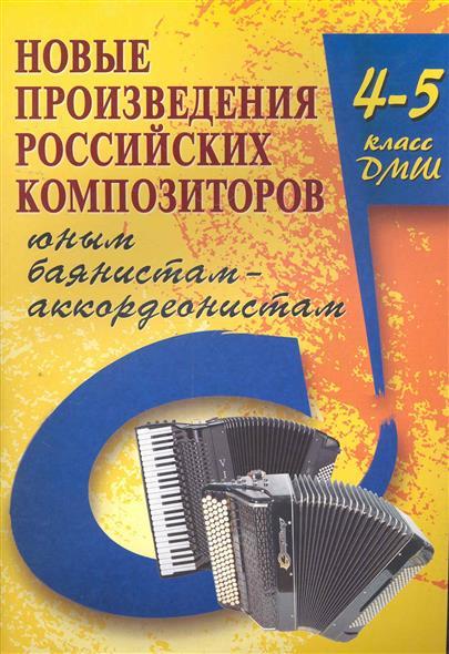 Новые произведения рос. композит. юным баянистам-аккордеон. 4-5 кл.