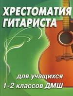 Хрестоматия гитариста 1-2 кл