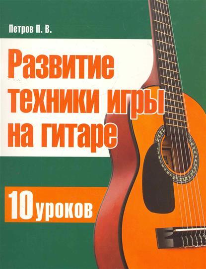 Развитие техники игры на гитаре 10 уроков