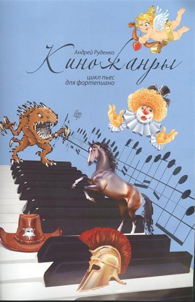 Киножанры. Цикл пьес для фортепиано для средних и старших классов ДМШ. Учебно-методическое пособие