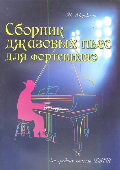 Сборник джазовых пьес для фортепиано. Издание седьмое. Для средних классов ДМШ