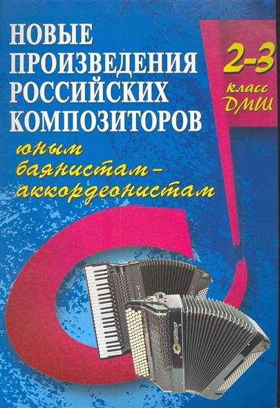 Новые произведения рос. композит. юным баянистам-аккордеон. 2-3 кл.
