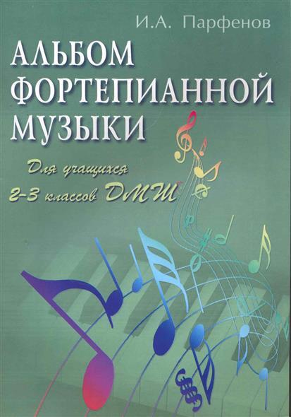Альбом фортепианной музыки 2-3 кл.