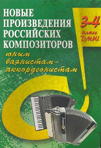Новые произведения рос. композит. юным баянистам-аккордеон. 3-4 кл.