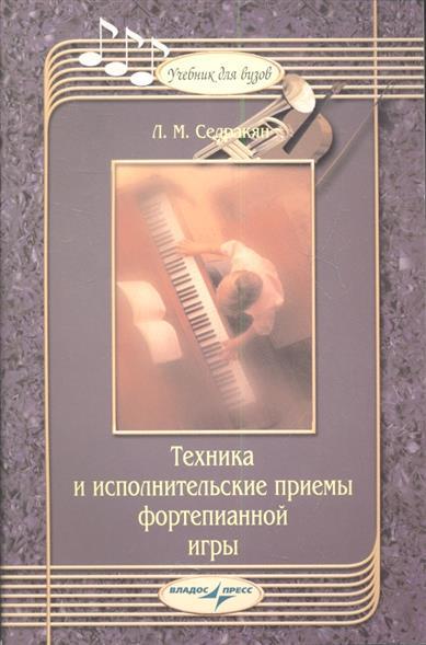 Техника и исполнительские приемы фортепианной игры. Учебное пособие