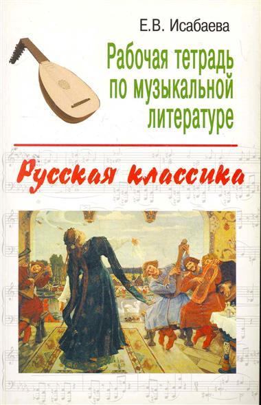 Рабочая тетрадь по муз. лит. Русская классика