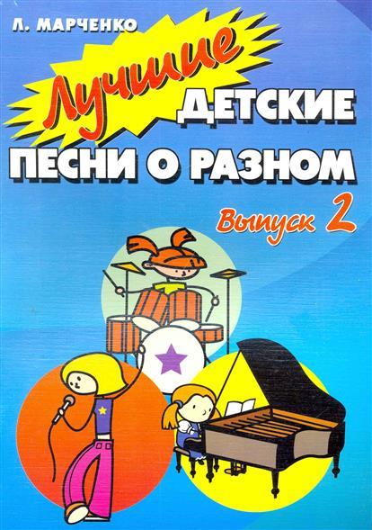 Лучшие детские песни о разном Вып.2