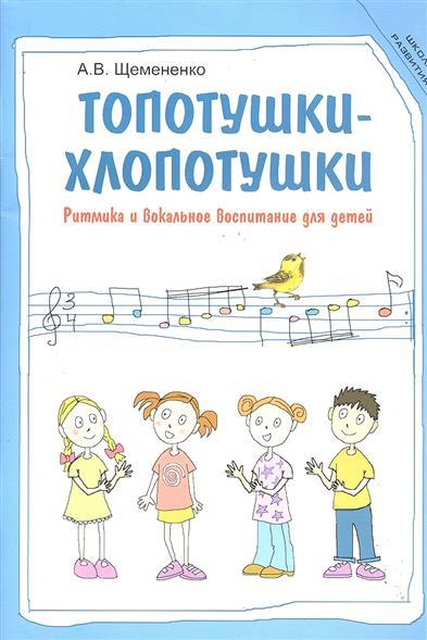 Топотушки-хлопотушки Ритмика и вокальное воспитание для детей
