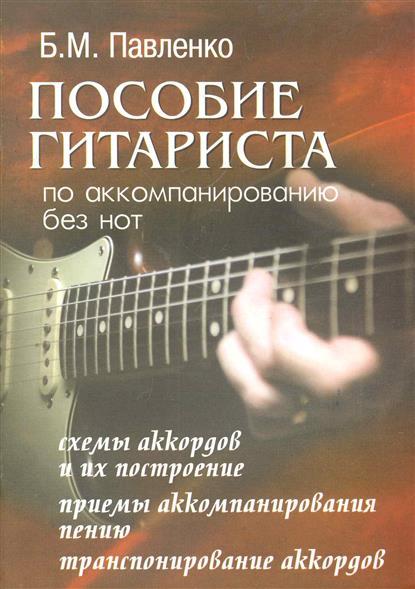 Пособие гитариста по аккомпанированию без нот