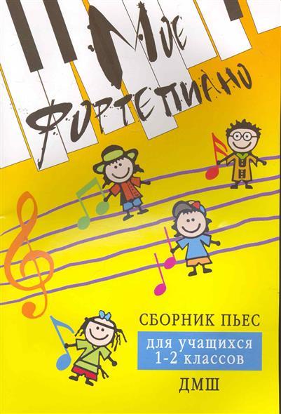 Мое фортепиано Сборник пьес для учащихся 1-2 кл. ДМШ