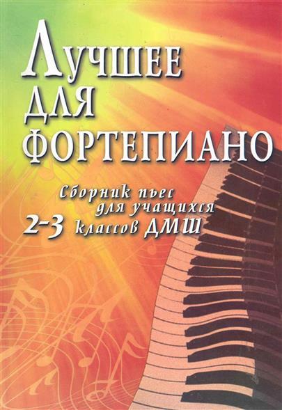Лучшее для фортепиано Сб. пьес для уч. 2-3 кл. ДМШ