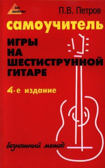Самоучитель игры на шестиструнной гитаре. Безнотный метод. Издание четвертое