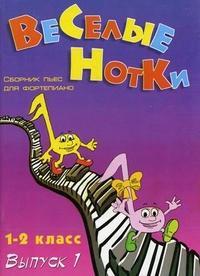 Веселые нотки Сб. пьес для фортепиано 1-2 кл ДМШ Вып.1