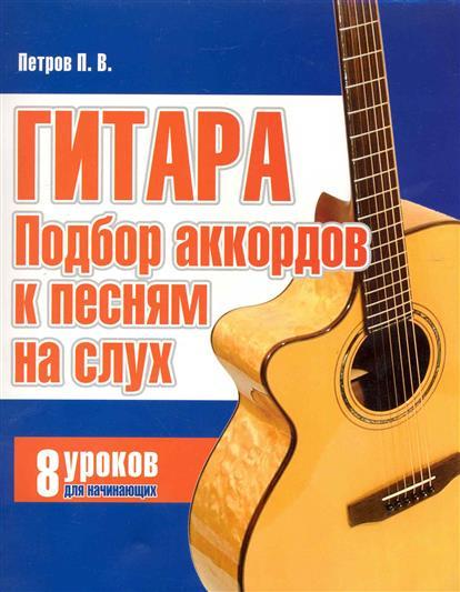 Гитара Подбор аккордов к песням на слух 8 уроков для начин.