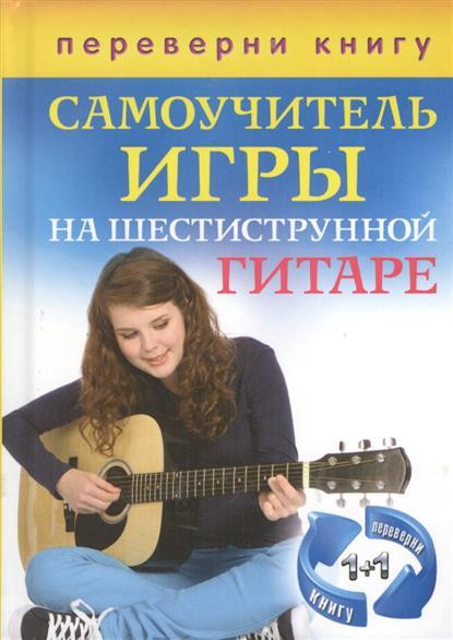 Самоучитель игры на шестиструнной гитаре + Самоучитель игры на семиструнной гитаре