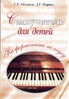 На фортепиано по слуху Самоучитель для детей