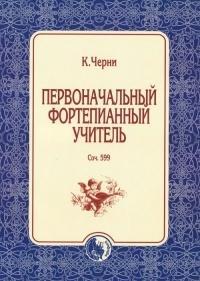 Первоначальный фортепианный учитель Соч. 599