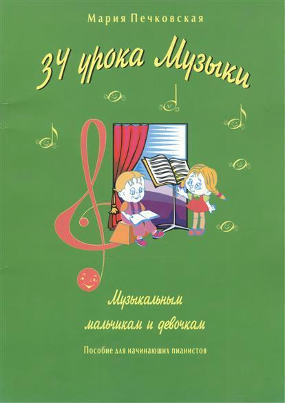 34 урока Музыки