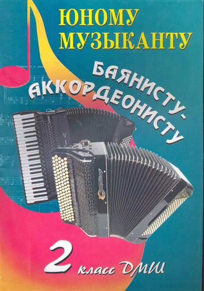 Юному музыканту баянисту-аккордеонисту 2 кл.