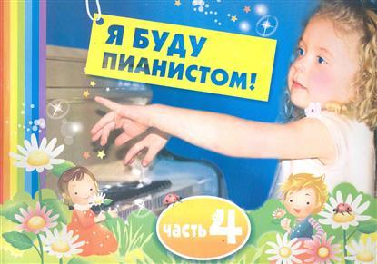 Я буду пианистом Методич. пос. для обуч. нот. грам...ч.4