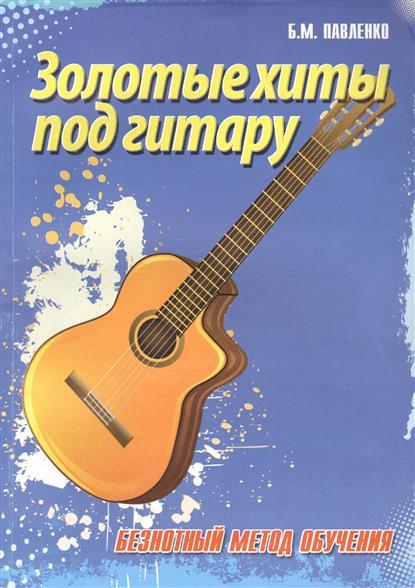 Золотые хиты под гитару. Безнотный метод обучения. Учебно-методическое пособие