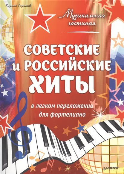Музыкальная гостиная. Советские и российские хиты в легком переложении для фортериано